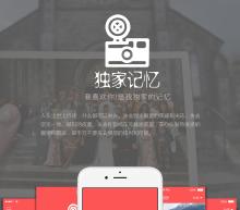 独家记忆 app