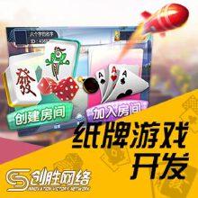 威客服务:[114516] 纸牌游戏定制-棋牌游戏定制开发-手机棋牌游戏定制开发