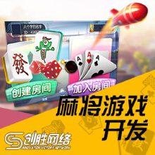 威客服务:[114517] 麻将开发-房卡麻将开发-地方棋牌游戏定制开发