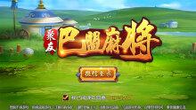 聚友巴盟-地方房卡麻将开发-棋牌游戏开发-手机棋牌游戏开发