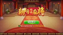 朝阳58麻将-房卡麻将开发-棋牌游戏开发-地方棋牌游戏开发