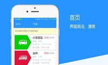 【APP】物流速运App