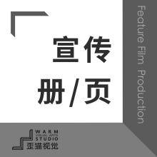 威客服务:[100965] 【*真实标价*宣传册/宣传单设计】-歪猫视觉