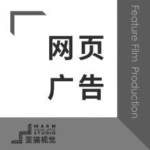 威客服务:[100967] 【*真实标价*BANNER网页广告设计】-歪猫视觉
