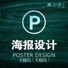 【资深设计师】海报设计