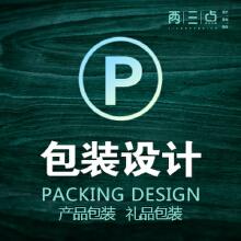 【资深设计师】包装设计