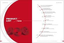 企业产品宣传册