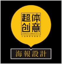 威客服务:[96841] 【定制】创意宣传单海报公司海报食品餐饮化妆品微信微海报淘宝海报、文化墙设计