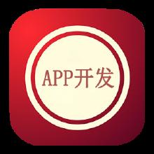 威客服务:[114676] APP定制开发