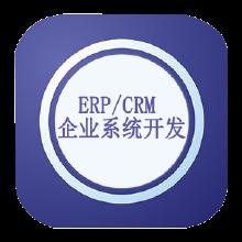 威客服务:[114697] ERP/CRM企业系统开发
