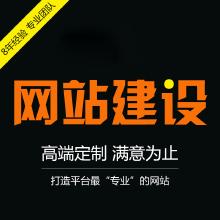 威客服务:[114811] 【个性网站开发】企业网页设计 公司网站制作 企业网站定制开发