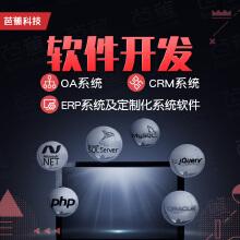 威客服务:[114733] 软件开发|软件定制|管理软件开发|企业软件|OA  CRM   ERP