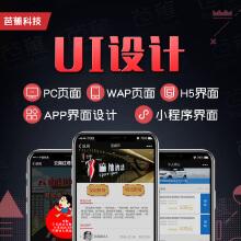 威客服务:[114762] UI设计|APP设计|UI界面设计|APP界面设计|网页设计|网站设计