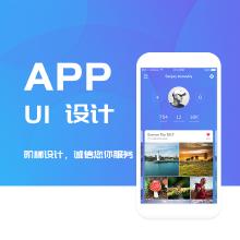 威客服务:[114919] 移动端app/小程序UI设计