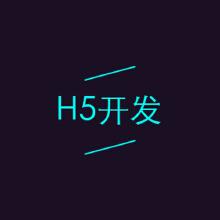 威客服务:[114846] H5开发