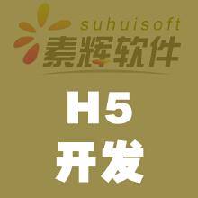 威客服务:[114916] H5开发