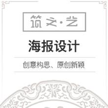 威客服务:[114933] 海报设计