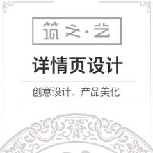 威客服务:[114928] 详情页设计