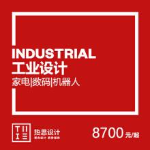 威客服务:[114804] 【原创】工业设计—家电 数码 机器人