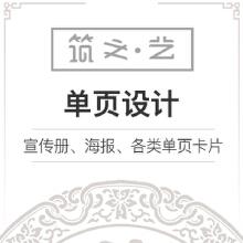 威客服务:[114934] 单页设计