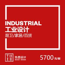 威客服务:[114802] 【原创】工业设计—厨卫|家居|百货