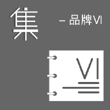 威客服务:[114965] 品牌VI
