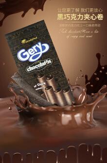 进口garudafood巧克力详情页