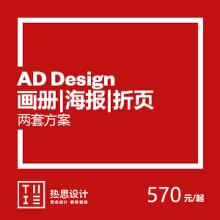 【原创】AD广告设计—海报|广告|主画面KV|折页|画册—两套版式方案