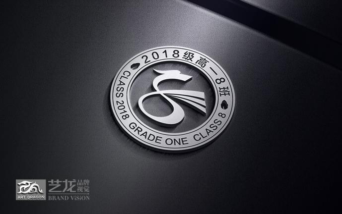 2018级高一8班班徽设计