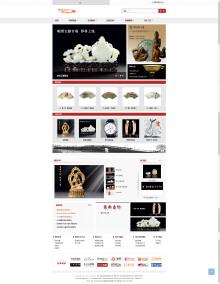 交易类网站;电商网站