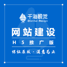 威客服务:[115166] 【千海视觉】网站建设 | H5推广版(包含PC端+手机端+微信端+1年行业或官网小程序)