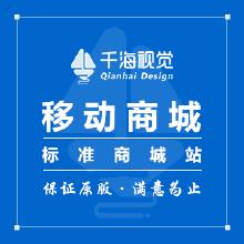 威客服务:[115168] 【千海视觉】移动电商 | 标准商城站
