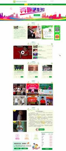 中国少年儿童文化艺术基金会