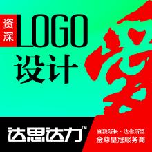 威客服务:[113212] 【达思达力】LOGO设计商标品牌设计标志设计公司logo设计餐饮logo科技logo食品logo