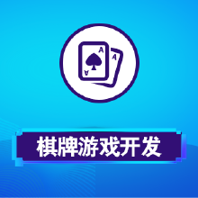 威客服务:[115260] 棋牌游戏开发