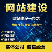威客服务:[115310] 网站建设 网站制作 网站开发 营销商城网站