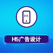 H5广告设计