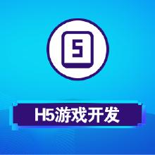威客服务:[115282] H5游戏开发
