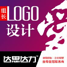 威客服务:[115332] 【达思达力】组长LOGO设计品牌设计标志设计公司logo设计餐饮logo科技logo食品logo