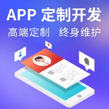 威客服务:[115524] app定制开发