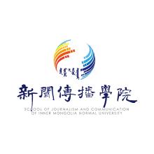 内蒙古师范大学新闻传播学院