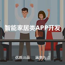 威客服务:[115544] 智能家居类APP开发