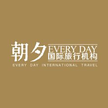 北京朝夕国际旅行机构