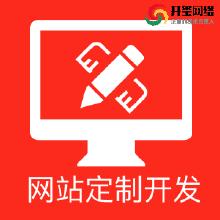 威客服务:[115598] 网站定制开发