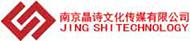 南京晶诗文化传媒有限公司