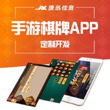 威客服务:[115703] 棋牌游戏定制开发