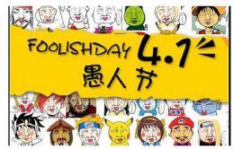愚人节的来历 4月1日愚人节的起源