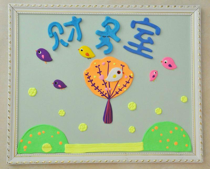 可爱的幼儿园班牌设计,小清新的班牌设计欣赏