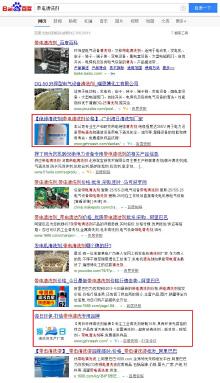 工业用品类网站优化案例
