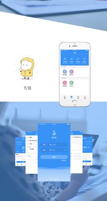 办公app